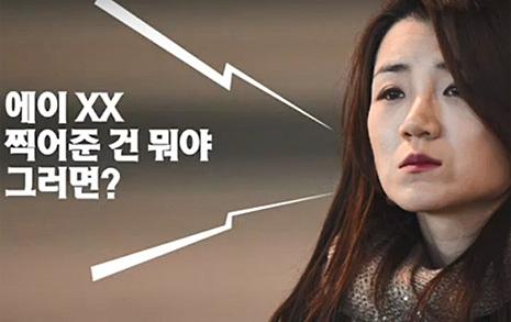 [단독] 조현민, 대한항공 직원에게 욕설 '음성 파일' 공개