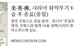조선일보 기사 속 시리아 공습 동영상이 '가짜'라고?