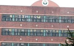 창문 덮은 '미투' 포스트잇, 교사는 '가해자'가 될 수 있다