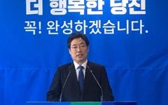 """김홍장 당진시장, """"재선 도전한다"""" 공식 선언"""