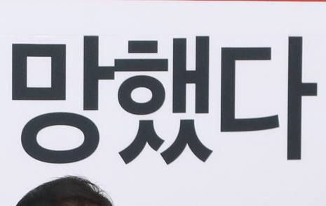 """""""우리도 망했다""""는 한국당... 망한 게 하나 더 있다는데"""