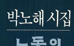 박노해와 고승하의 '고백'