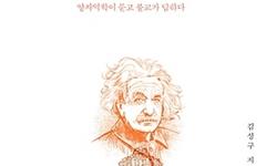 불교를 아인슈타인 상대성이론으로 설명한다?