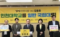 김응호 정의당 인천시장 후보, 인천대 일반 국립화 · 지역거점국립대 육성 정책 발표