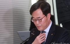 """김기식 """"기득권적 저항에도 금융개혁 반드시 추진돼야"""""""