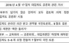 <조선일보>는 시민의 정책참여가 싫은가