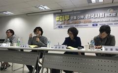 대전시인권센터, '#미투운동 이후 한국사회' 세미나 개최