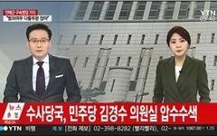 김경수 압수수색? '오보 공장' 된 YTN
