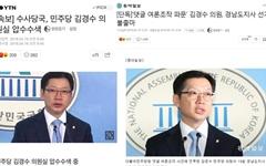 김경수 사무실 문 닫았다? <연합>의 이상한 '낚시'