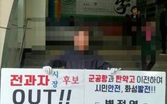 민주당 '클린공천' 한다더니, '폭력 전과자'도 무사 통과
