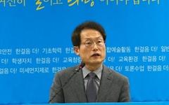 """조희연 """"현직 프리미엄 없다, '필사즉생'으로 경선할 것"""""""