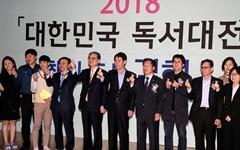 김해 기적의도서관 '책의 도시' 선포