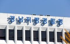 한국당은 왜 이용표 경남경찰청장을 검찰에 고발했나?