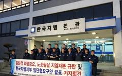 한국지엠, 노사 교섭 끝내 결렬... 법정관리 들어간다