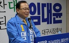 민주당 대구시장 후보 임대윤, 한국당 권영진과 맞대결