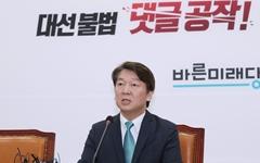 """안철수 """"김기식·김경수 후견인 자임한 박원순, 청와대에 충성"""""""
