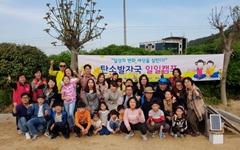 학리 기후변화교육센터, '탄소발자국 일일캠프' 개최