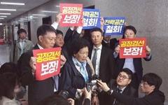 민주당 광주 서구갑 전략공천, 23일 촛불까지 든다