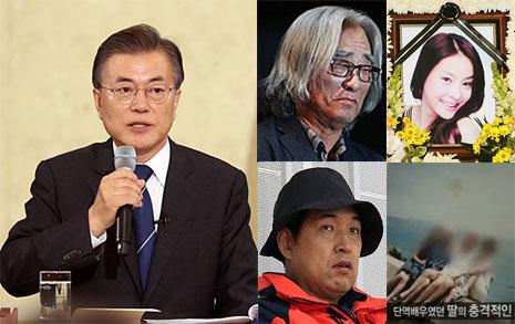 """""""연예 비리 밝혀주세요"""" 문재인 대통령 답변은?"""