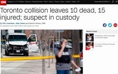 캐나다 토론토서 승합차가 인도 덮쳐... 10명 사망-15명 부상