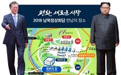 """25일 정상회담 남북 합동리허설... """"기쁜 소식 국민에 생생히"""""""