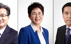 민주 대전, 박정현·황인호·정용래 구청장 후보 확정