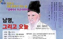 """최석기 교수 """"남명, 그리고 오늘"""" 강연, 26일 진주"""