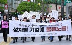 """""""조선시대 기업? 성차별에 하나되는 '여혐은행' 규탄한다"""""""