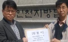인천 중·동구지방선거연대, 이흥수 동구청장 '엄벌' 탄원서