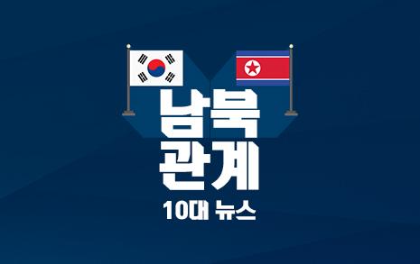 남북 관계 10대 뉴스