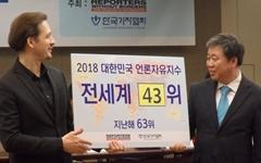 """국경없는기자회 """"언론자유지수 1위 노르웨이, 180위 북한"""""""