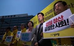 """이정미 """"한국당은 드루킹과 전쟁하라, 우린 불공정과 전쟁한다"""""""
