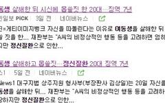 뉴스1·국민일보, 사체 강간이 '몹쓸 짓'?