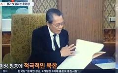 '윤이상 메뉴' 빌미로 종북몰이 나선 <조선>