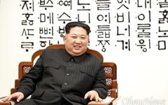 """문 대통령과 사진 촬영 후 김정은 """"잘 연출됐습니까?"""""""