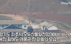 [영상] 오두산통일전망대에서 본 북한 황해도 개풍군의 한 마을