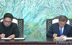 [전문] 한반도의 평화와 번영, 통일을 위한 판문점 선언