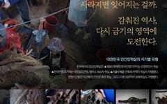 민간인 학살 다룬 영화 <해원> 5월 10일 전국 개봉