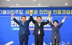 """민주당 인천시장 경선 후보 한 자리에 ...""""인천승리 돕겠다"""""""