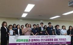 """안산에서도 #미투, """"성차별·성폭력은 사회 책임"""""""