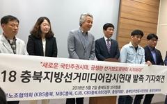 선거보도, 시민의 눈으로 '감시'... 민언학 '지방선거미디어감사연대' 발족