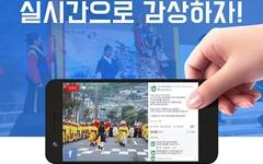 제52회 거북선축제 '통제영길놀이' 페북 생중계