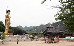 법주사 '세계문화유산' 6월 등록 유력... 기대·우려 교차