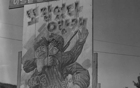 유엔군 vs. 공산군, 선전물 디자인 이렇게 다르네