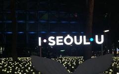 [모이] 등불로 수놓은 서울의 밤