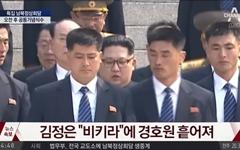 '북 교통 상황 열악하니 오후 회담 난항'? 종편이 본 '남북정상회담'