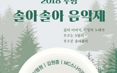 '콜텍 해고노동자 밴드' 솔아솔아음악제 참가
