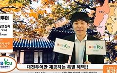 대전홍보 UCC공모전, '어서와 YOU 대전' 대상 수상