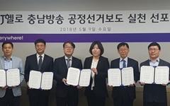 """충남방송 """"동네 민주주의, 지방선거 보도로 실천"""" 다짐"""