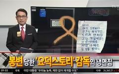 '세월호 리본은 나치 다윗별'? '조선'의 도 넘은 비약